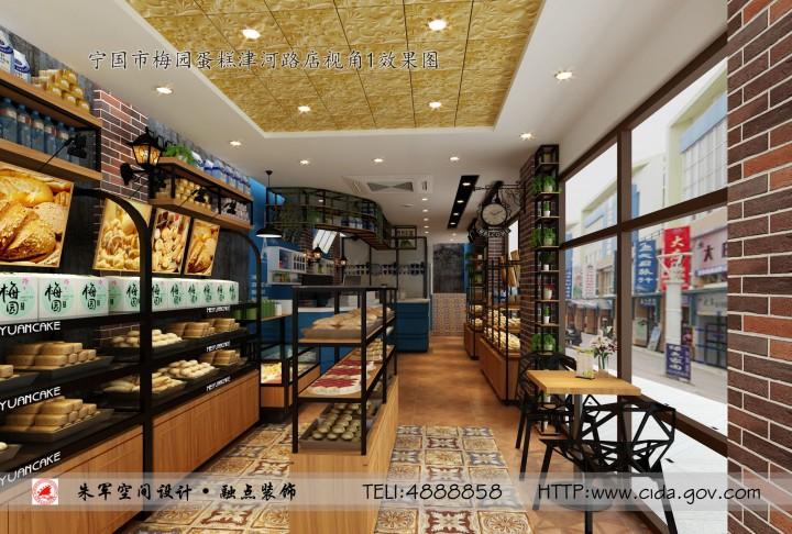 梅园蛋糕房兴美店