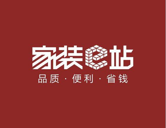 家装e站宁国站盛大开业
