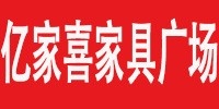 宁国市亿家喜家具广场